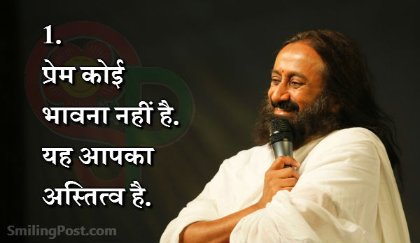 Sri Sri Ravi Shankar Quotes in Hindi 1