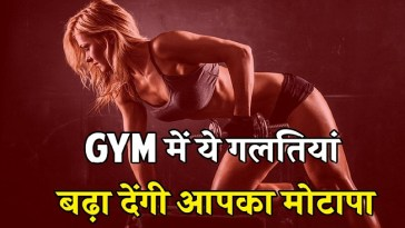 Be Alert These Gym Mistakes Making You Fatter
