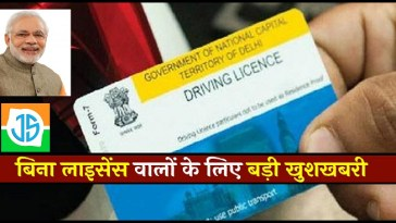 Driving Licence Is Now Online