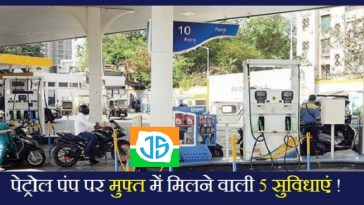 Free Facilities On Petrol Pump