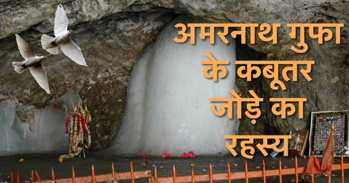 Secret of Baba Amarnath Cave
