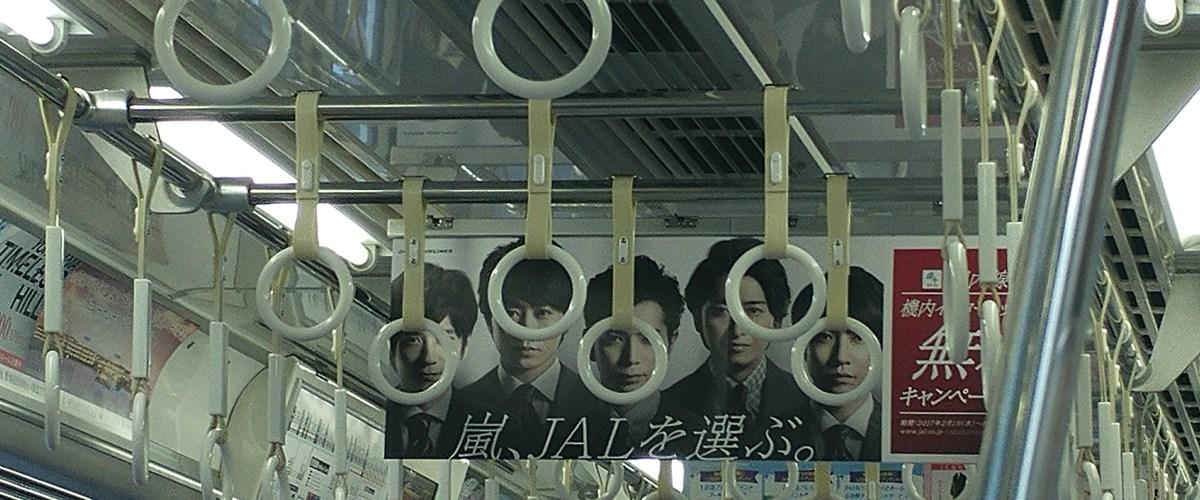 Tokyo Subway Ticket Pass – Travel Cheap