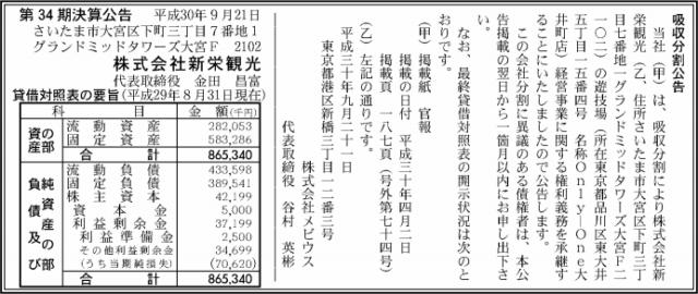 吸収分割公示20180921
