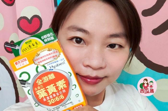 日本味王金盞花葉黃素B群讓長時間與3C產品為伍又沒空好好照顧眼睛的您享受5星級葉黃素的呵護