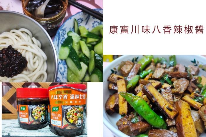 康寶川味八香辣椒醬料理保證不NG,菜鳥上菜也沒問題!