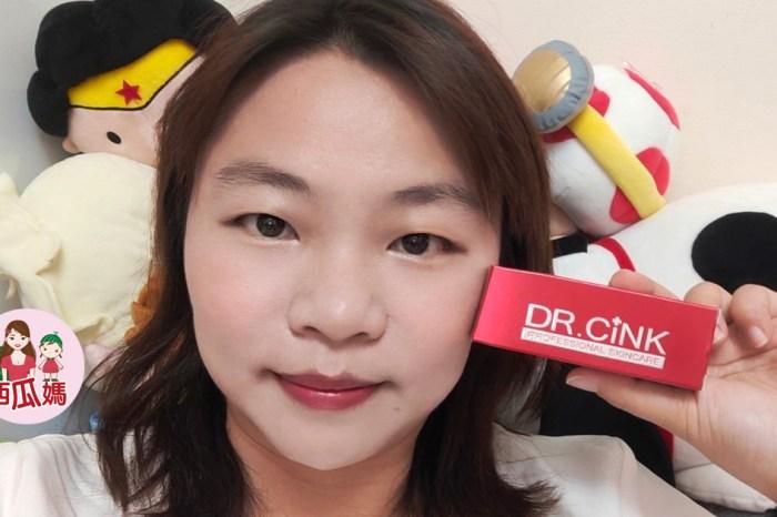 【保養‧痘肌救星】DrCink ABP急速淨化紅光瓶的三重淨痘煥膚精華,讓臉蛋皮兒明亮ㄉㄨㄟ ㄉㄨㄟ有質感!