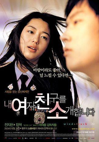 Asian Drama/Movie Marathon  (3/6)