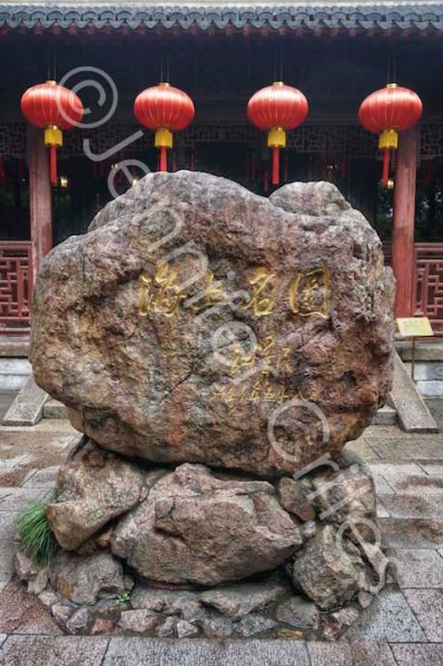 Welcoming stone, just inside entrance