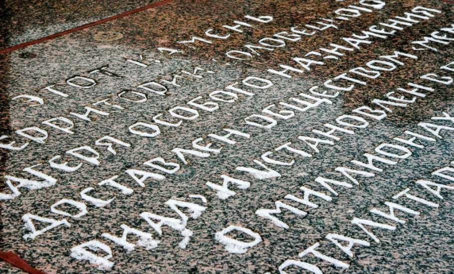 Inscription on the Solovetsky Stone in Moscow's Lubyanka Square
