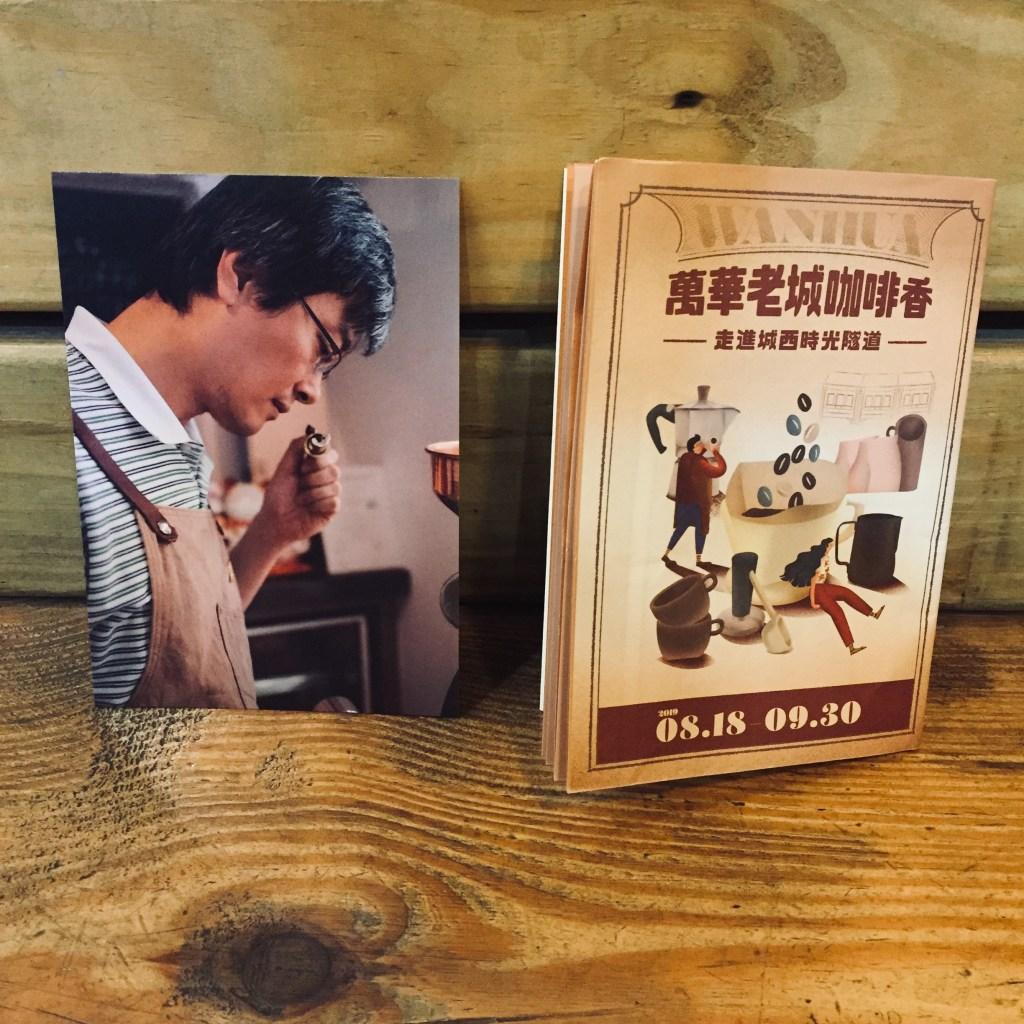 [萬華老城咖啡香#1]11號精品咖啡/2019.8.31 – Jenny Liao寫作生活札記