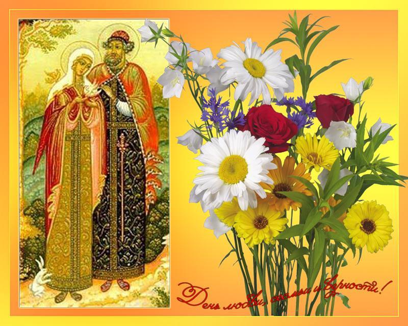 Поздравление с днем любви семьи и верности петра и февронии