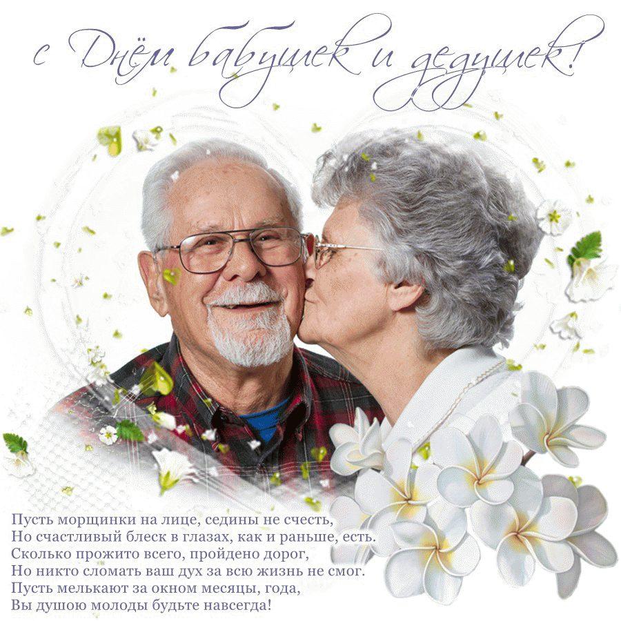 можно поздравления для пожилых людей с днем свадьбы вкусный