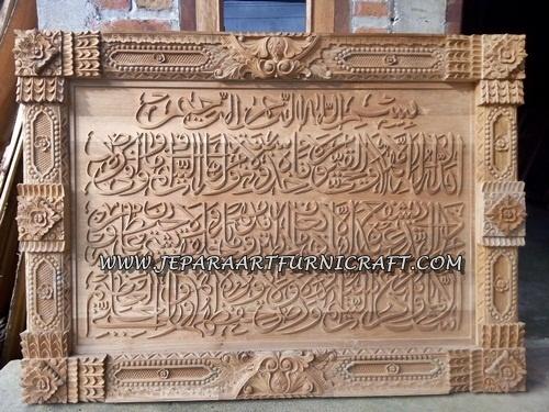 Kaligrafi Ayat Kursi Jati Gebyok