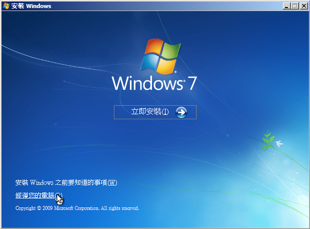 Windows 7的Loader掛掉無法重開機!   Jerry-Yang's Log