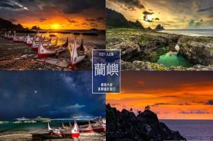 【2021 人之島 – 蘭嶼】傑瑞大叔-蘭嶼深度攝影三日團 2021/09/08(三)-09/10(五)