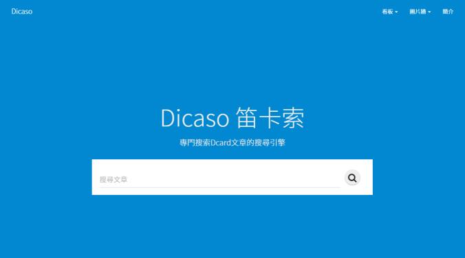dicaso_index