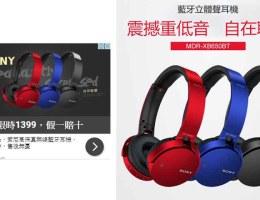 fake sony - Google 廣告詐騙:Sony 耳機特賣小心是假貨