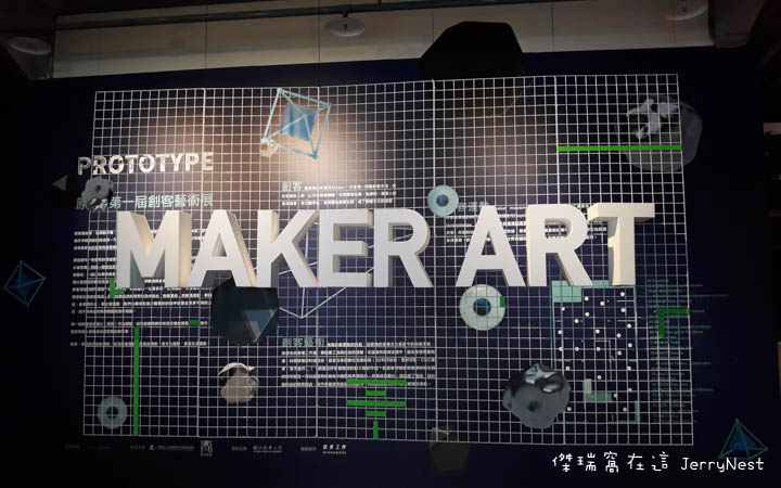 makerfaire 12 - [活動紀錄] Maker Faire Taipei 2017 台北創客嘉年華,用創意自造精彩世界 Part2