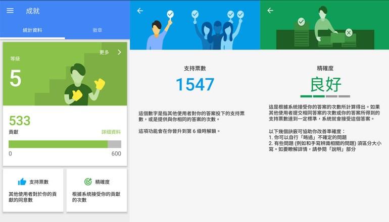 crowdsource2 - 讓人工智慧變得更好,加入 Google Crowdsource 貢獻你的智慧吧!解任務升級還有獎勵唷