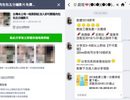 lineshare - 分享就免費送貼圖主題、18 禁影片?透過文本分析了解 Line@ 機器人酒店攬客手法