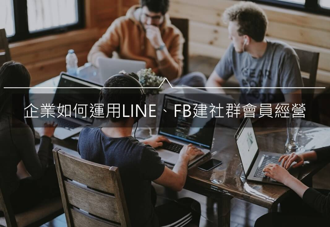 會員制度規劃—運用LINE、FB建立企業社群會員經營行銷