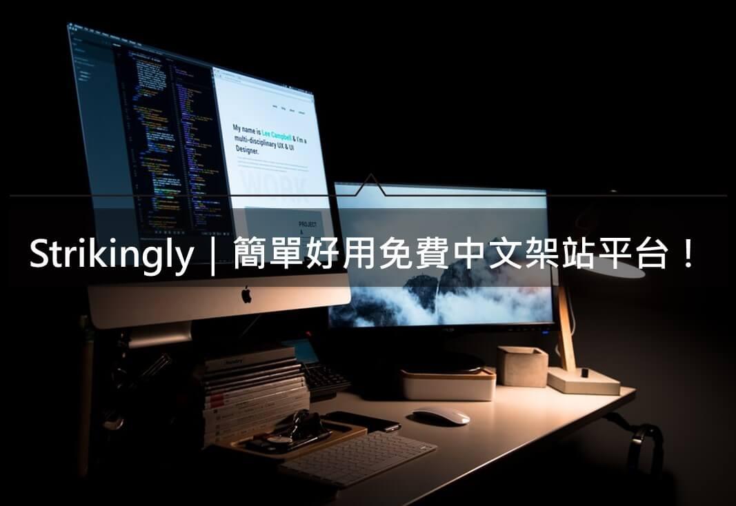 Strikingly|簡單好用免費中文架站平台!不會程式也能輕鬆上手