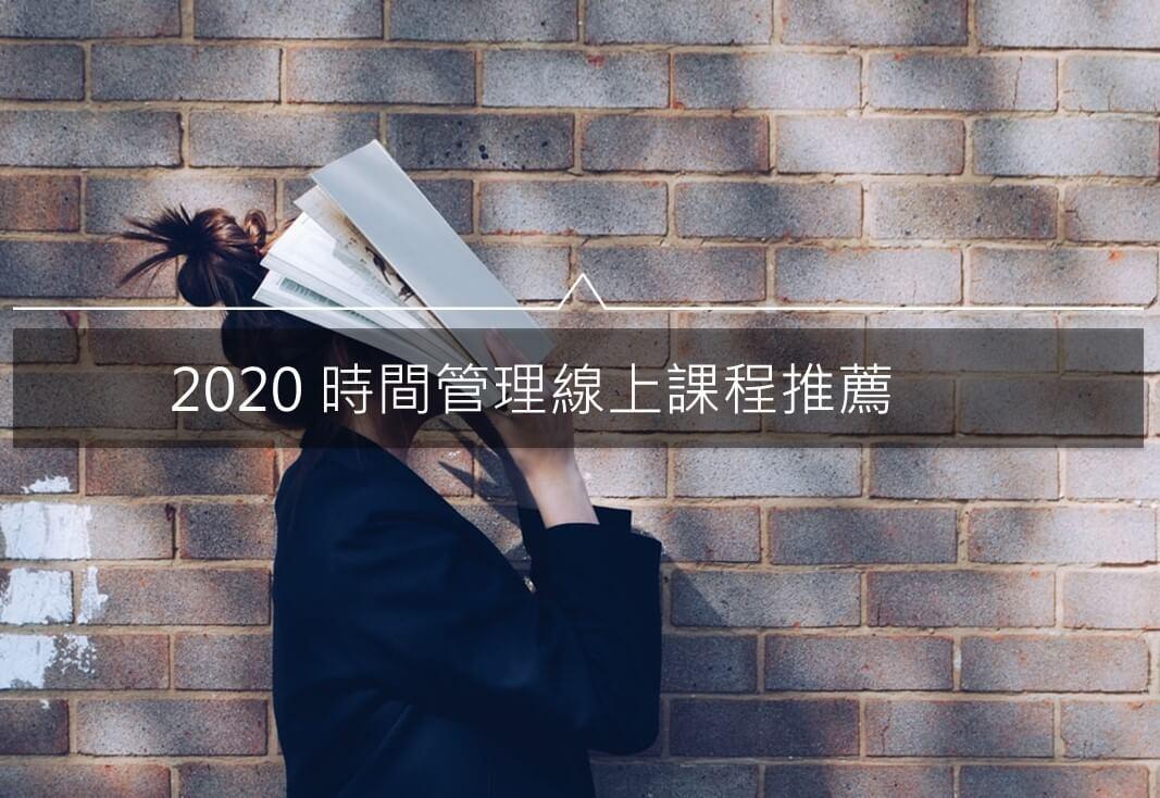 時間管理線上課程推薦–讓你學好時間管理以及效率提升|2020