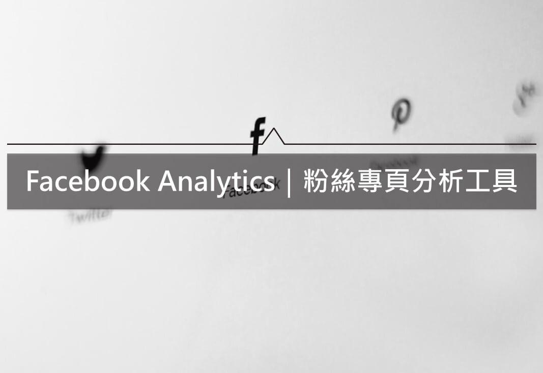 FB分析工具—Facebook Analytics,分析粉絲專頁經營必備分析工具