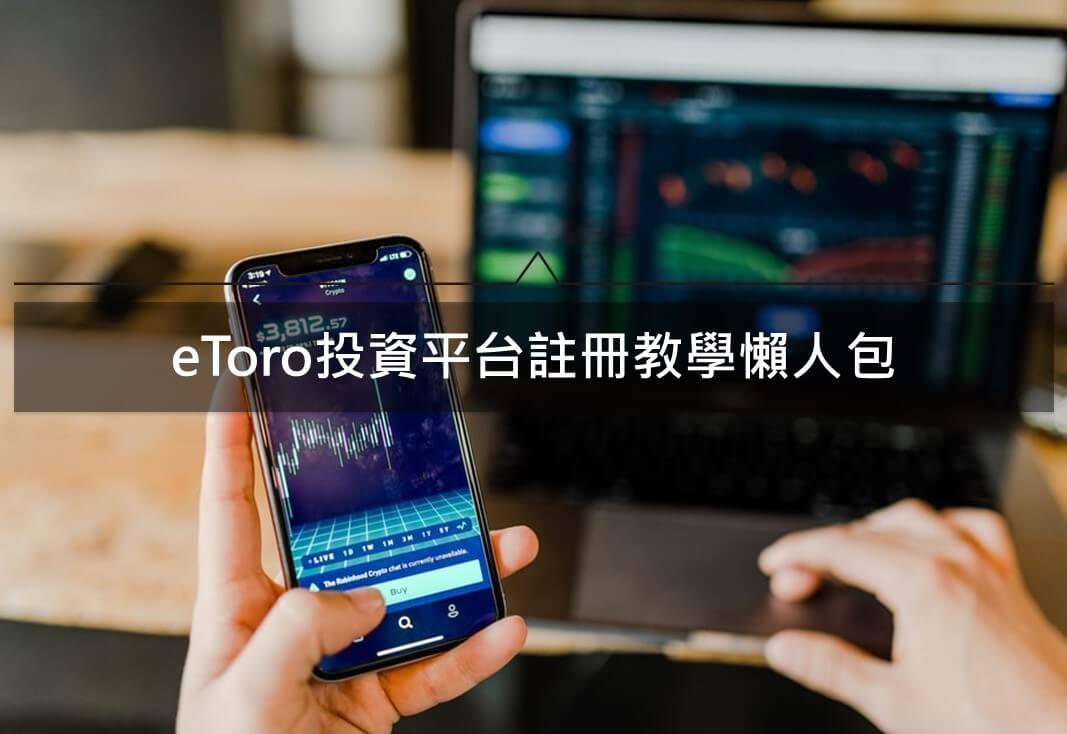 eToro註冊教學懶人包|帳戶開戶、準備文件、信用卡入金(2020)