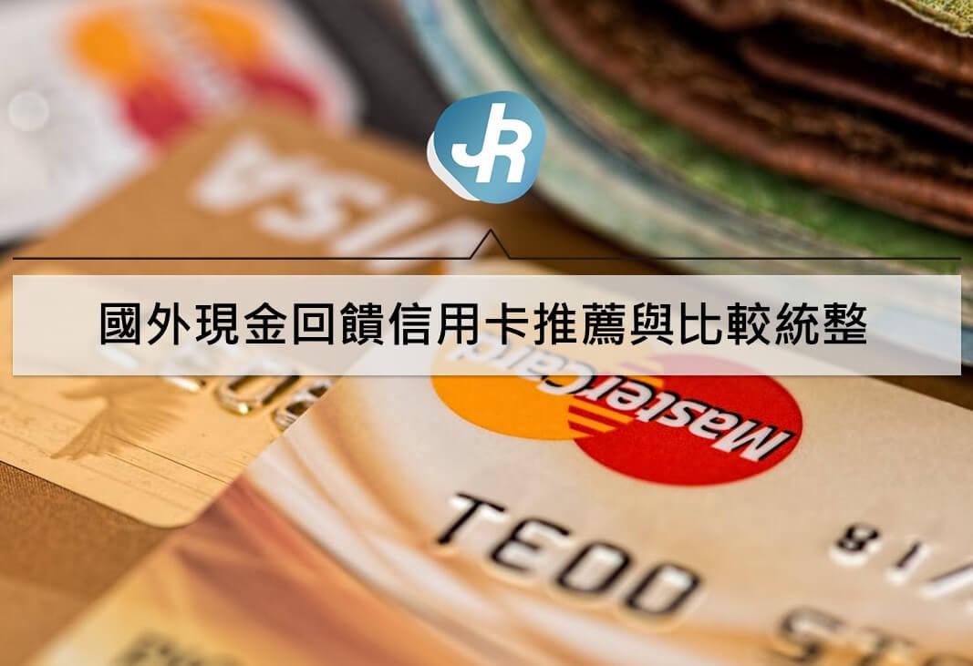 國外消費現金回饋信用卡推薦|永豐、台新、匯豐、遠東銀行|2020