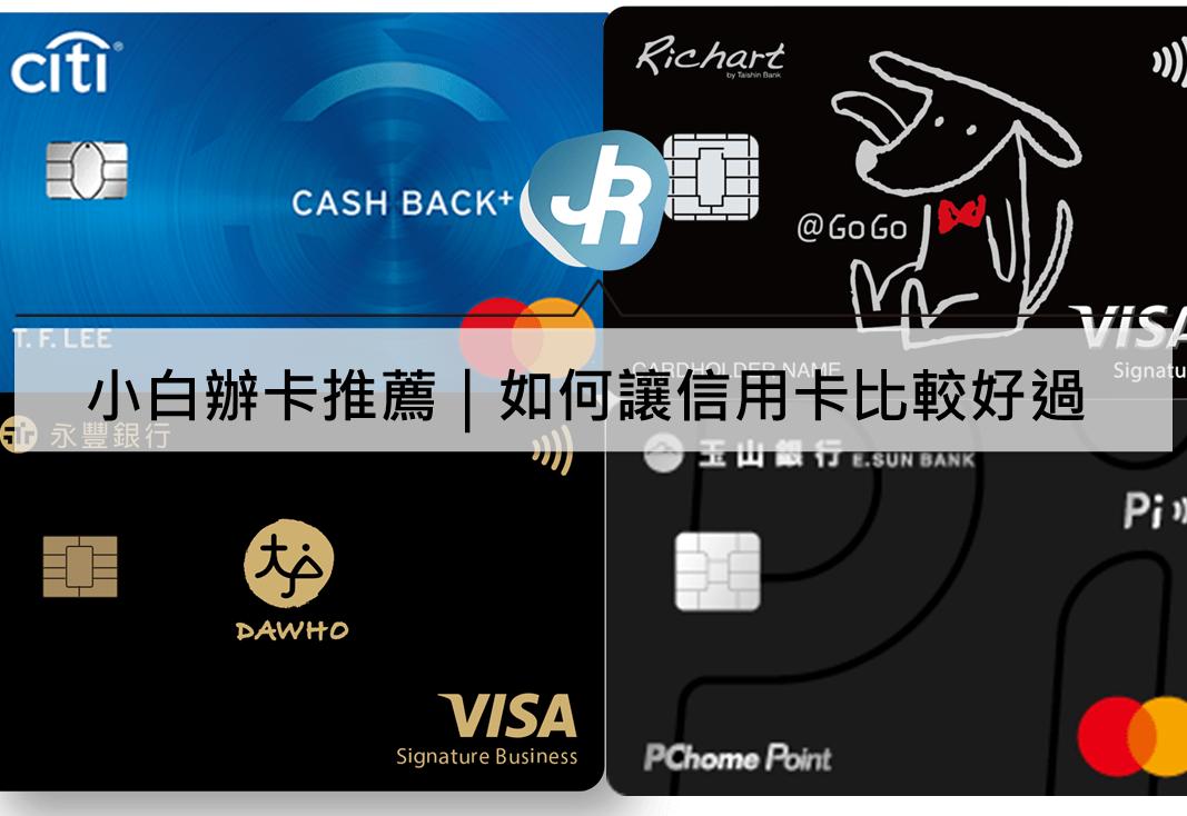小白辦信用卡推薦攻略|如何讓信用卡比較好過各家銀行4大攻略