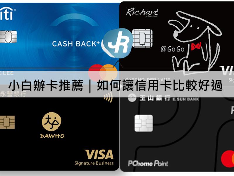小白辦信用卡推薦攻略 如何讓信用卡比較好過各家銀行4大攻略