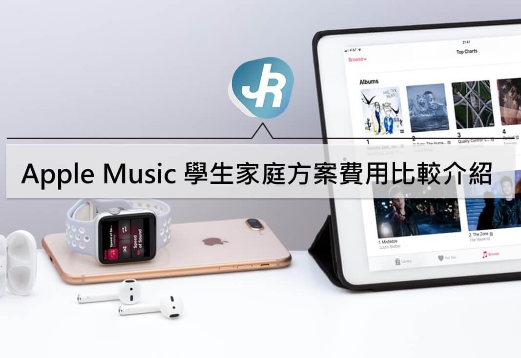Apple Music 學生與家庭方案費用比較介紹