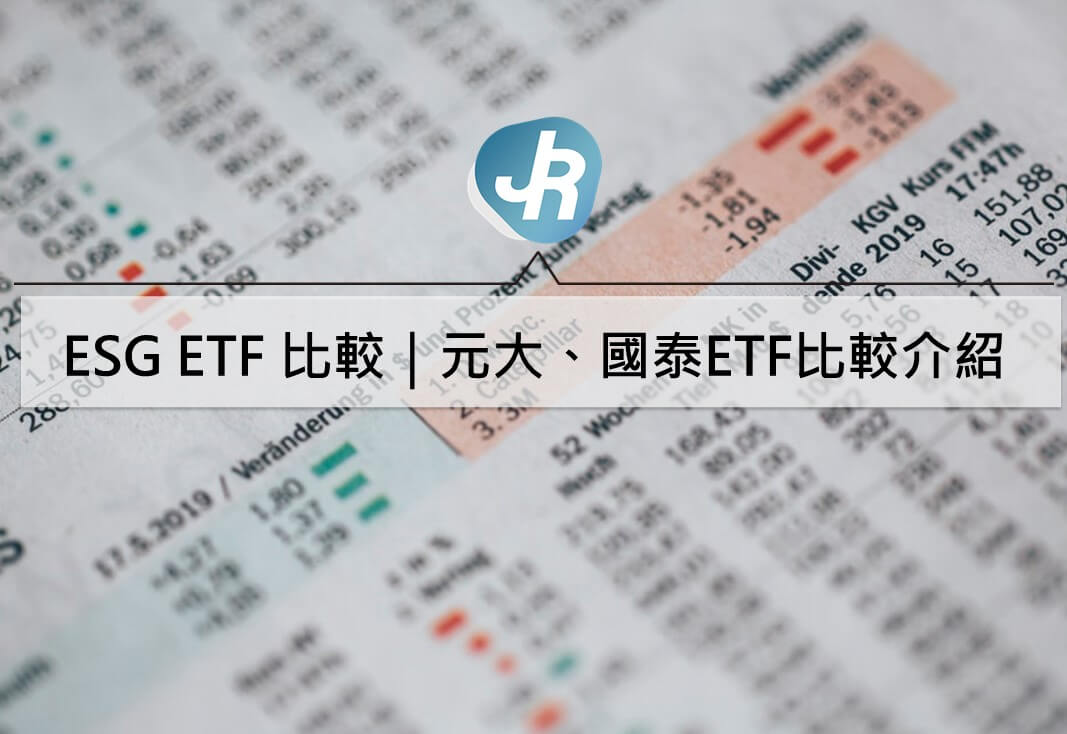 ESG ETF 比較|元大台灣、國泰台灣ESG永續ETF比較介紹