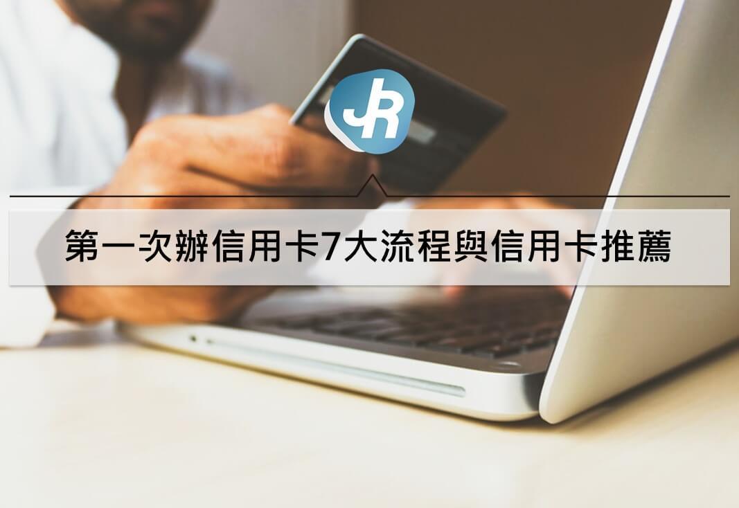 第一張信用卡推薦|小白第一次辦信用卡7大流程與信用卡推薦
