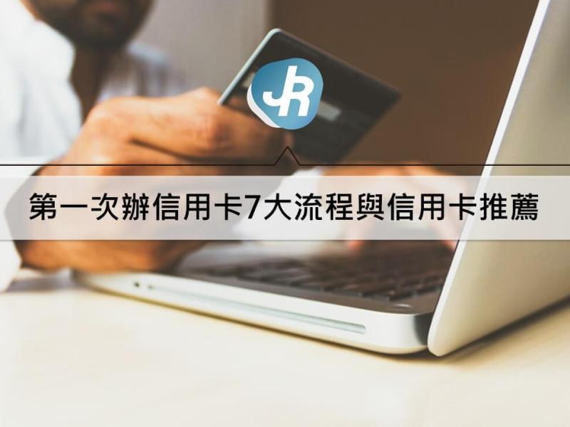 第一張信用卡推薦 小白第一次辦信用卡7大流程與信用卡推薦