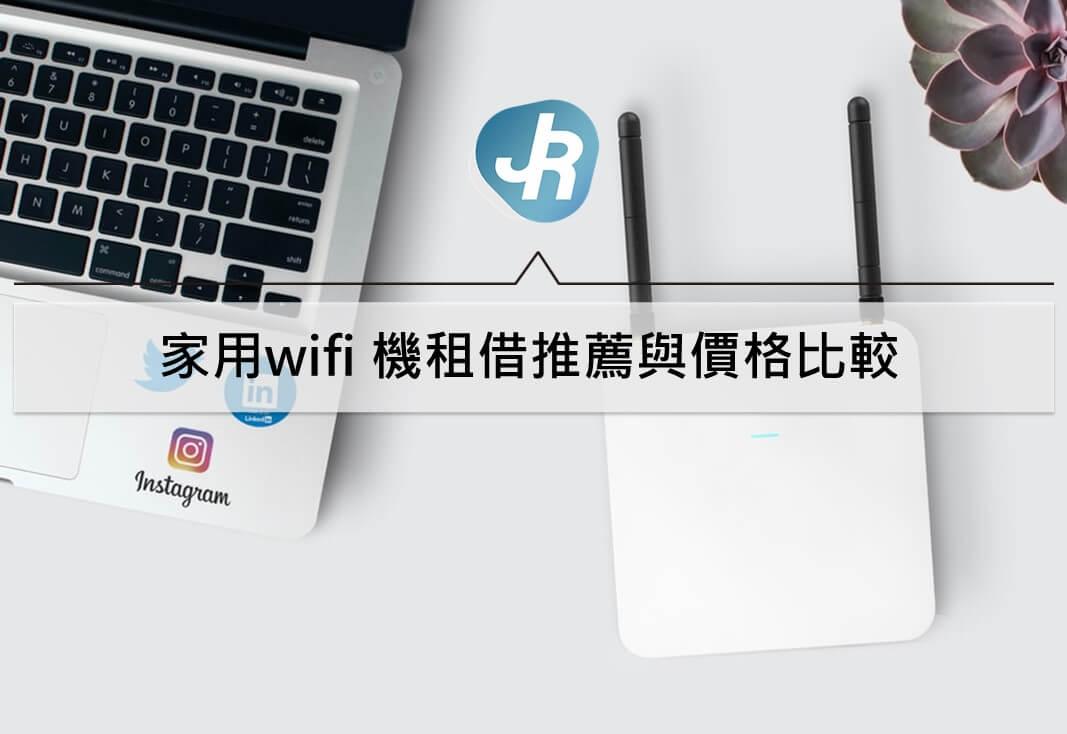 家用wifi 機租借推薦|亞太、台灣之星、中華電信 wifi機租借價格比較
