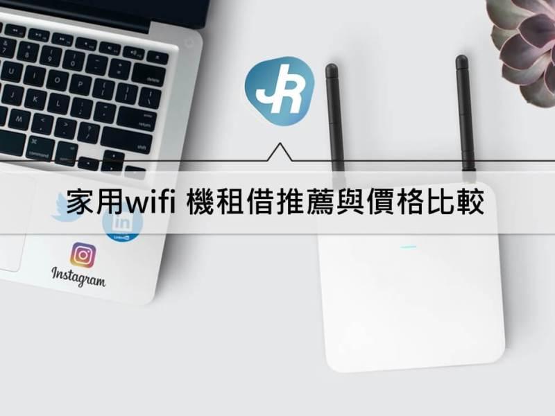 家用wifi 機租借推薦 亞太、台灣之星、中華電信 wifi機租借價格比較