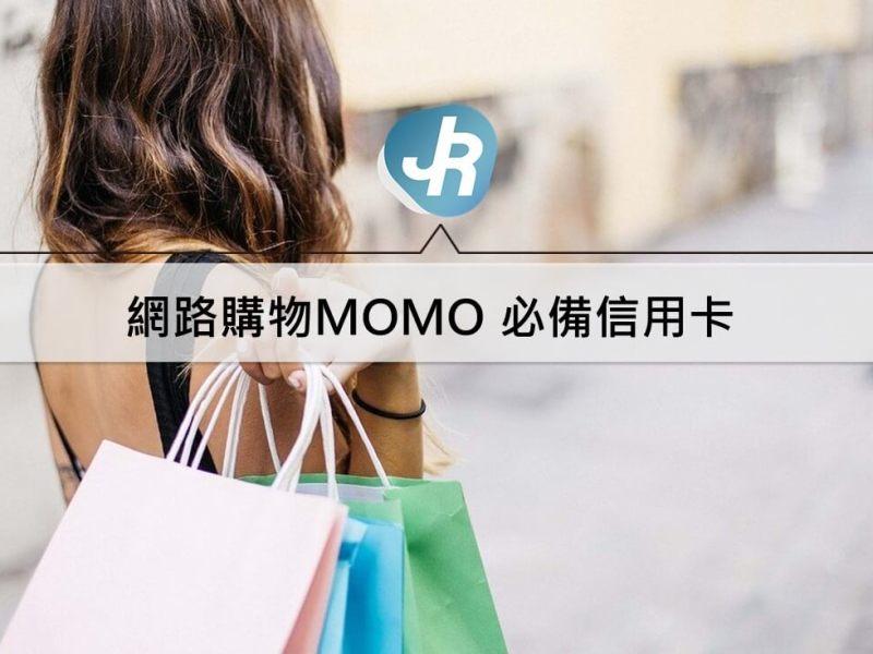 網路購物MOMO 必備信用卡