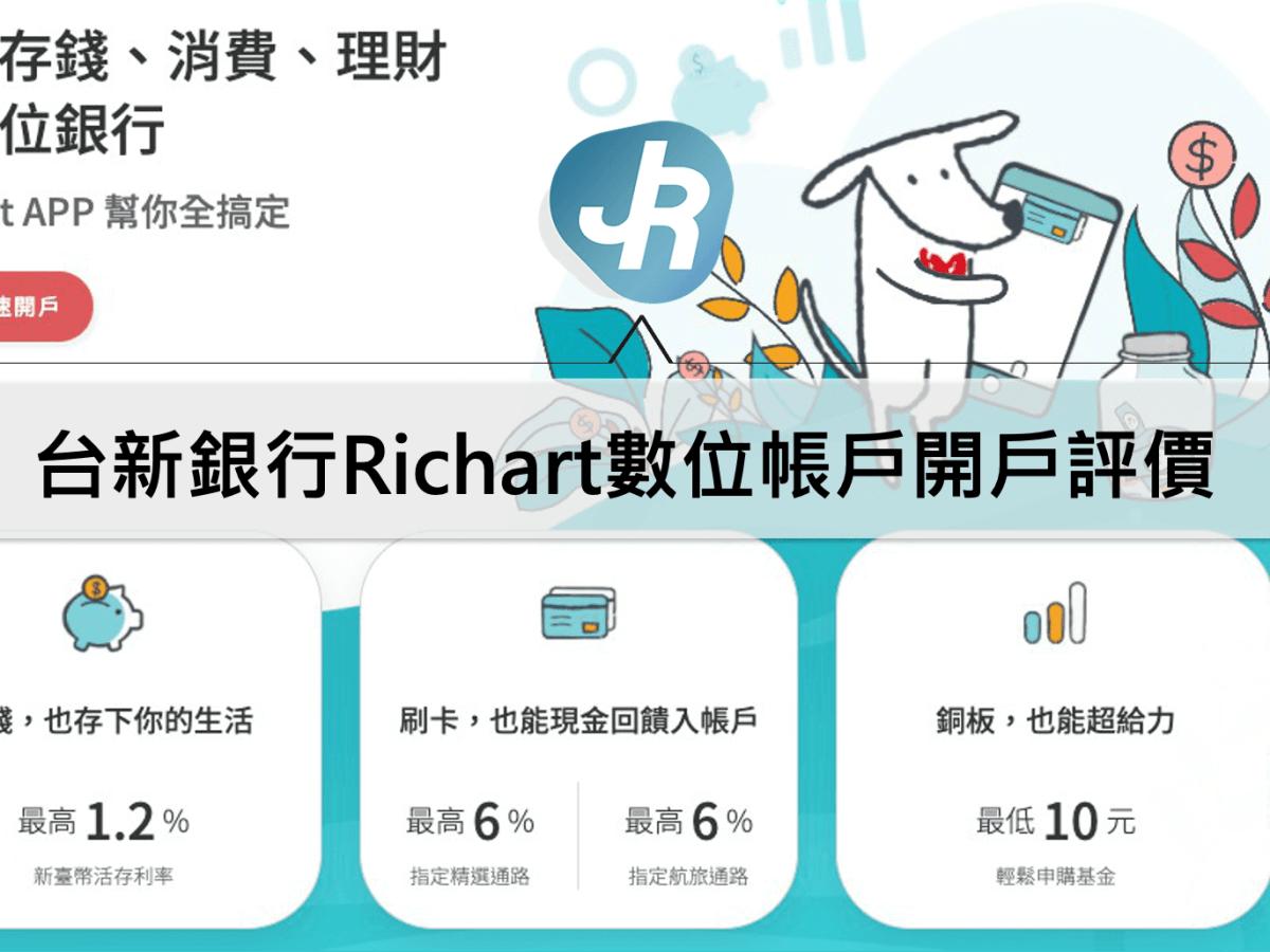 台新銀行Richart數位帳戶開戶評價