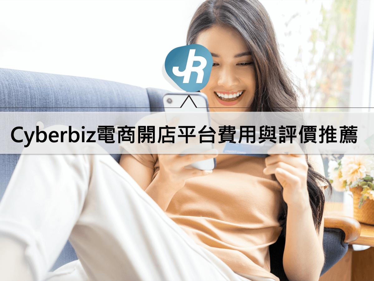 Cyberbiz電商開店平台費用與評價推薦