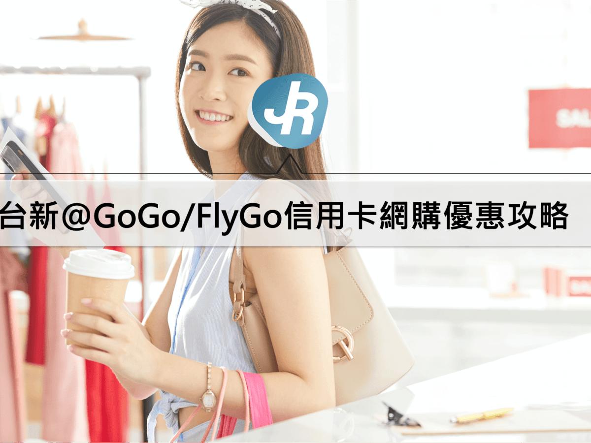 gogo-flygo