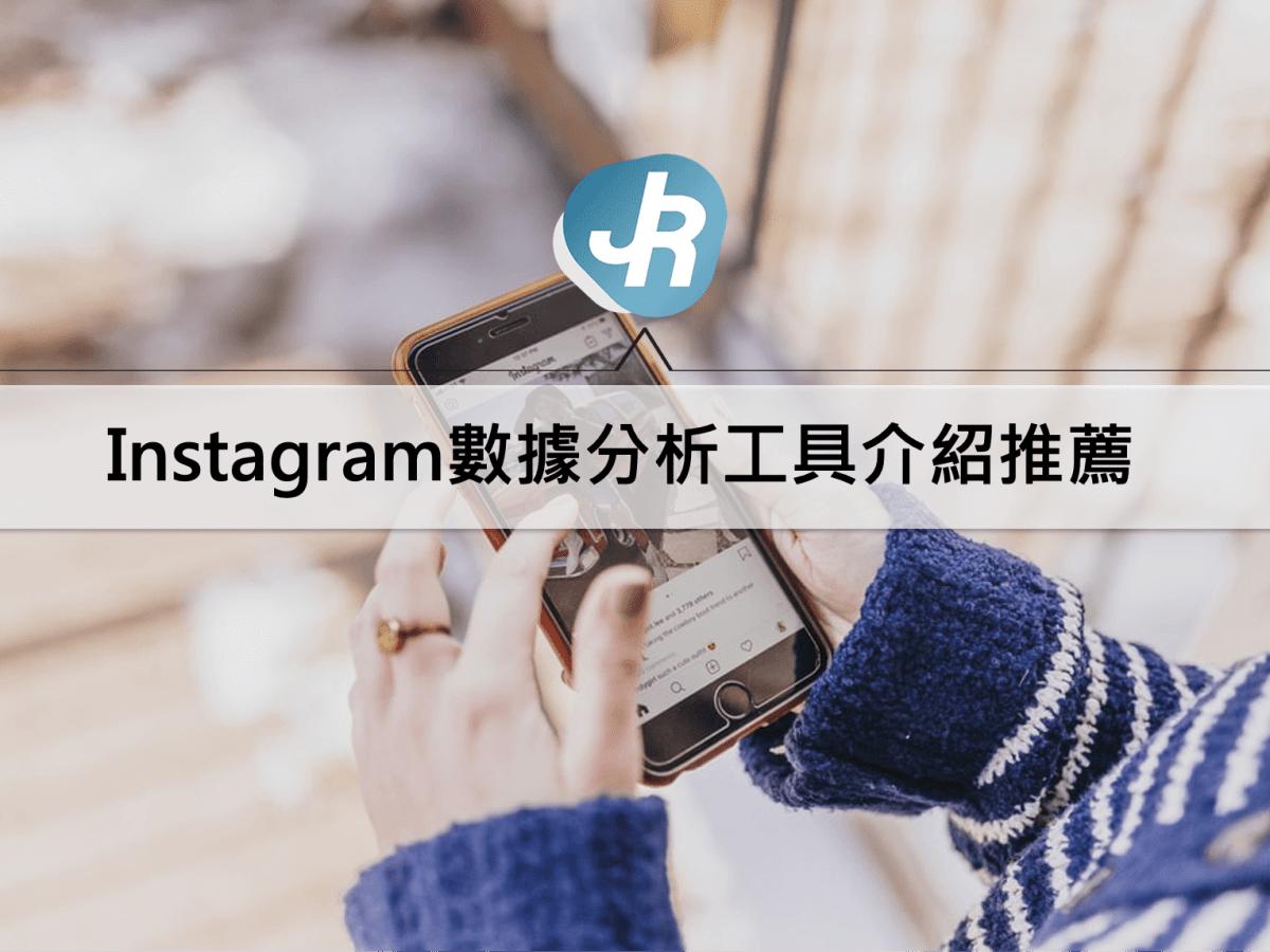 IG數據分析工具推薦|Instagram粉絲追蹤/hashtag/限時動態貼文分析