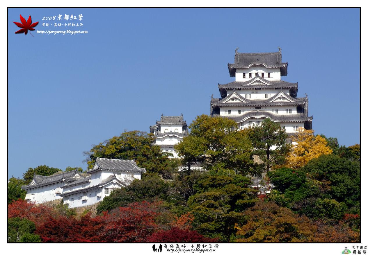 2008 日本京都紅葉之旅 – Day 4 11/23 (日)世界遺產 – 姬路城