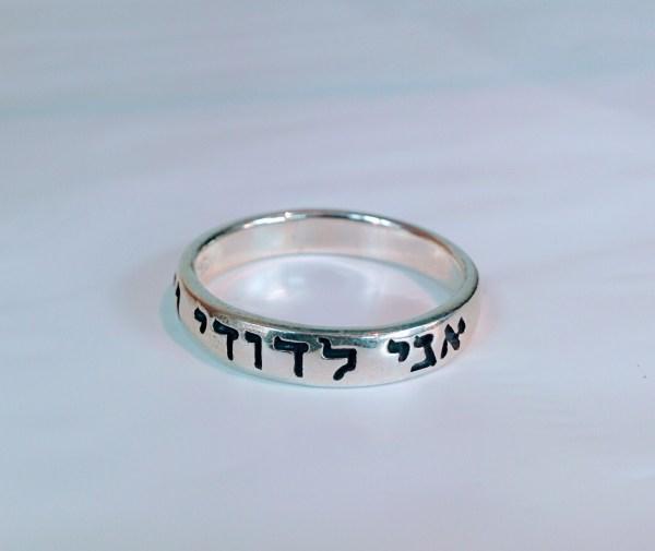 Beloved And Hebrew Ring