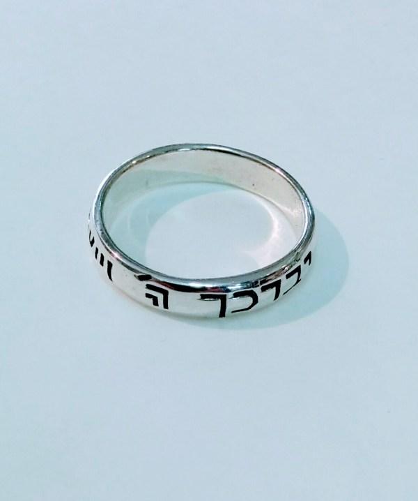 Priestly Blessing Hebrew Ring Birkat Kohanim