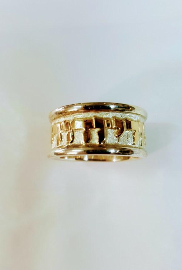 Beloved Ring 14k Gold Purity Jewish
