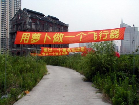 The Family Art Project, The slogans of the Family Art Project), Island 6, Shanghai, 2006