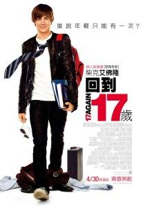 [電影] 回到17歲~註定賣座的青春電影 | Jessie922's Blog