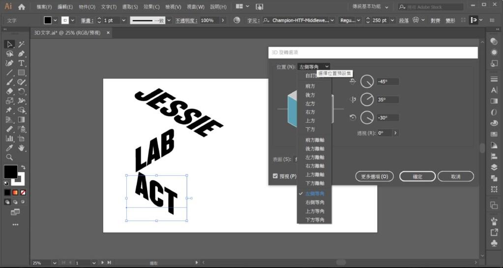 illustrator 3D 旋轉